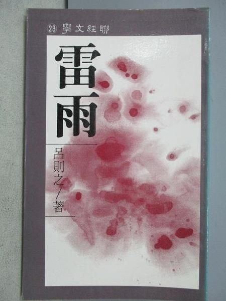 【書寶二手書T5/一般小說_MNG】雷雨_呂則之