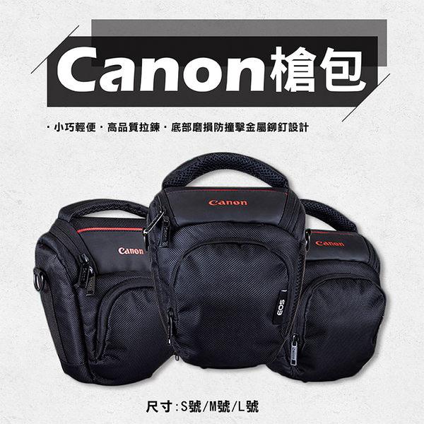 攝彩@Canon槍包-L號 防水款 單眼 相機包 三角包 槍包 一機一鏡 微單眼 內附防雨罩 防塵罩 防潑水