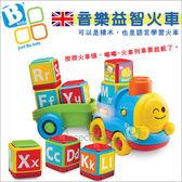 ✿蟲寶寶✿【英國B.KIDS】 英文字母A~Z 積木火車益智玩具-音樂益智火車