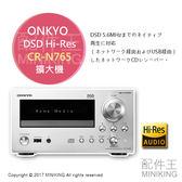 【配件王】日本代購 一年保固 安橋 ONKYO CR-N765 網路CD擴大機 DSD播放 銀色