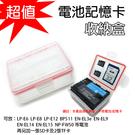 攝彩@超值電池記憶卡收納盒防摔防撞電池防護盒 電池盒TF卡SD卡收納盒記憶卡盒大號電池盒