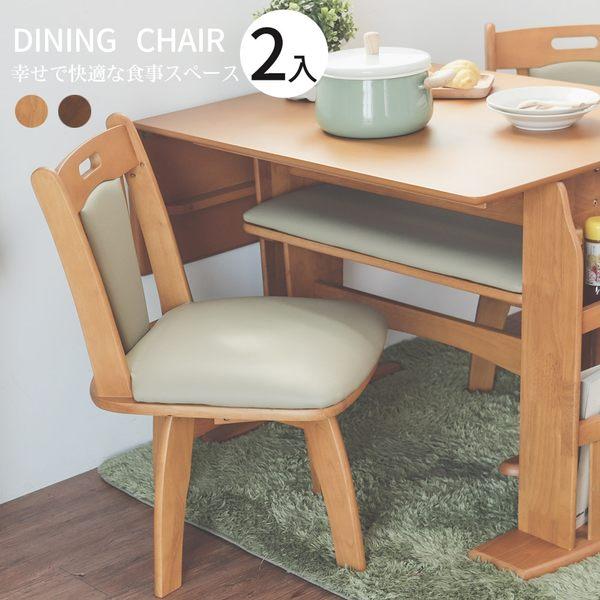 椅子 餐椅 吧檯【Y0569】Peachy可旋轉式餐椅2入(兩色) 完美主義