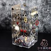 旋轉首飾展示架耳夾耳釘耳環收納架便攜耳飾收納盒【少女顏究院】