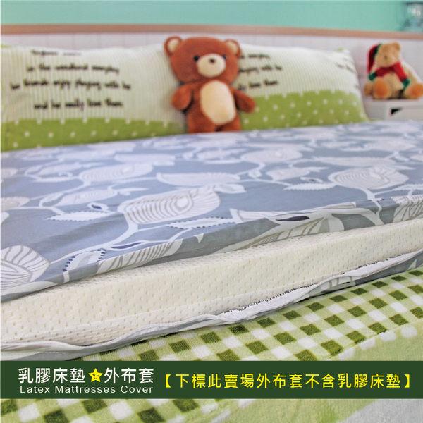 【外布套】單人/乳膠床墊/記憶/薄床墊專用外布套 - 多種花色任選-100%精梳棉- 訂作-溫馨時刻1/3