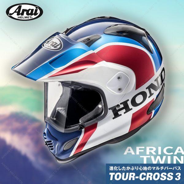 [中壢安信]日本 Arai TOUR CROSS 3 彩繪AFRICA TWIN 越野帽 HONDA聯名 安全帽 鳥帽