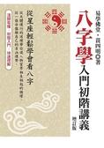 八字學入門初階講義 (增訂版)