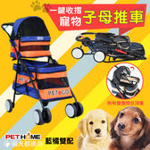 【PET HOME 寵物當家】藍橘雙配 一鍵收摺雙層子母寵物推車