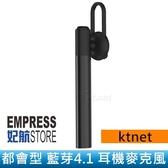 【妃航】ktnet B4 都會型 鋁合金 藍芽/藍牙/無線 4.1 耳機/單耳 立體聲 耳掛式/入耳式 商務