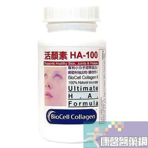 康馨-赫而司-活顏素HA-100專利小分子膠原HA食品 (60錠/罐)
