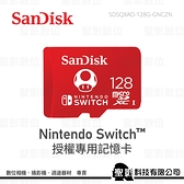 【台灣代理商公司貨】SanDisk microSDXC 128GB Nintendo Switch 專用記憶卡【無轉卡】Micro SD TF 128G