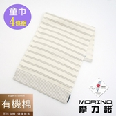 【MORINO摩力諾】有機棉竹炭雙細紋紗布童巾(超值4條組)免運