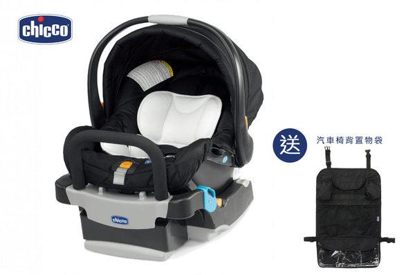 Chicco KeyFit 手提汽座-黑 送 汽車椅背置物袋