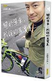 (二手書)關於單車,我說的其實是……