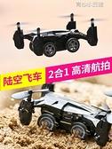 迷你無人機陸空雙棲遙控小飛機飛車高清航拍四軸飛行器男孩玩具YYJ 新年特惠