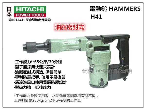 【台北益昌】日立 HITACHI H41 電動鎚 鑿破機 破碎機 鴨頭仔 非 bosch makita