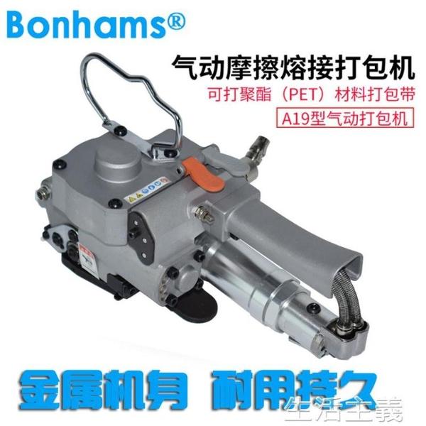 打包機 出口型A19氣動打包機手持式小型塑鋼帶手提式一體捆扎機免扣PET MKS生活主義