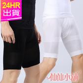 運動褲 白/黑 M~L 男款 素色提臀透氣高腰塑身五分褲 內搭 彈性舒適 束腰收腹 仙仙小舖