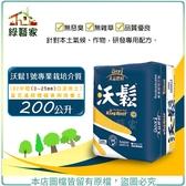 【綠藝家】沃鬆1號專業栽培介質200公升(R2中粗(0~25mm)白泥炭土)盆花通用種植專用培養土