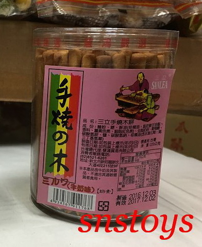 sns 古早味 懷舊零食 三立手燒木餅 木棒餅 手燒木餅 牛奶味 220公克(另有 起士 口味)