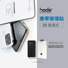 HODA 康寧玻璃貼 3D高透光 iPhone11系列 iPhone11 Pro Max 螢幕保護貼 疏水疏油 防爆