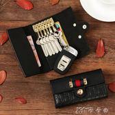 卡包男 韓國可愛女士汽車鑰匙包男式創意多功能牛皮大容量鎖匙扣 卡卡西