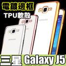 E68精品館 三星 Galaxy J5 J500 電鍍 TPU 超薄 透明 軟殼 手機殼 金屬 質感 保護套 手機套 耐摔