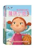 書立得-薩琪小姐3(3DVD)