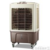 冷氣機工業空調扇制冷單冷冷氣風扇水冷商用家用移動小空調器 igo220v爾碩數位3c
