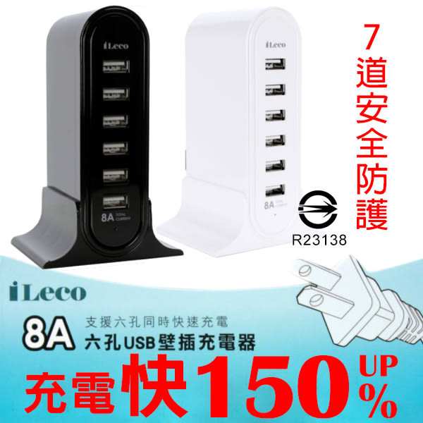 iLeco 8A 六孔USB壁插充電器 USB 電源供應 手機平板 行動電源 快速充電器 USB充電器 快充充電頭