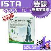 [ 河北水族 ] 伊士達 ISTA 《專業型》CO2雙錶鋁瓶全套組【1L】
