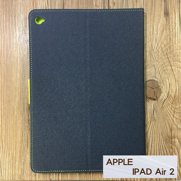 ●福利品 平板側翻皮套 Apple 蘋果 iPad Air 2 撞色皮套 可立式 插卡 保護套