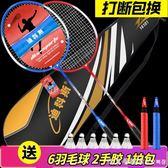 迪科斯羽毛球拍單雙拍輕耐用型初學進攻男女學生訓練套裝耐打 NMS漾美眉韓衣