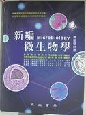 【書寶二手書T1/大學理工醫_KPI】新編微生物學5/e_劉雨田等