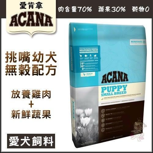 *WANG*愛肯拿ACANA【犬】挑嘴幼犬無穀配方(放養雞肉+新鮮蔬果)6kg
