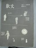 【書寶二手書T4/短篇_LPI】九歌100年散文選_鍾怡雯