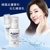 韓國皮膚專科毛孔精華乳60ml