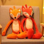 玩偶  多愛狐貍狗先生毛絨玩具公仔大號睡覺抱枕布娃娃玩偶生日禮物igo  瑪麗蘇