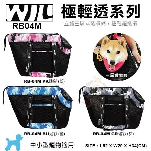 *WANG*WILL 極輕超透氣寵物包系列 RB-04M 多種款式可選 立體三層式透氣網 中長型犬適用