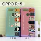 貓咪系列藍光保護殼 OPPO R15 (6.28吋)