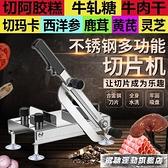 切肉機 阿膠糕固元膏牛軋糖專用切塊機不銹鋼年糕臘肉切刀切片機送刀片 風馳