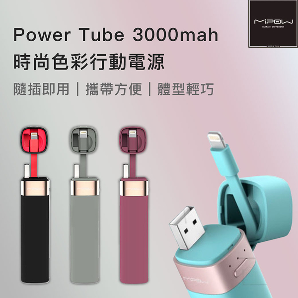 MiPOW Power Tube 3000mah MFi認證時尚色彩行動電源 雙向快充 移動電源 充電寶 迷你型 Lightning