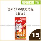 寵物家族-日本CIAO寒天肉泥(雞肉)15g*4入