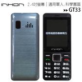 INHON應宏 GT33 無照相機4G直立手機(適用軍人及科技園區)