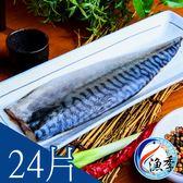 【漁季】挪威鯖魚一夜干*24片(150g±10%/片))