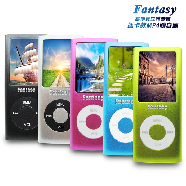 【B1830】Fantasy 插卡款四代1.8吋彩色螢幕MP4隨身聽(加16G記憶卡)(送6大好禮)