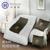 【Hilton希爾頓】VIP貴賓系列。頂級義大利短毛絨抱枕被/三色任選駝色