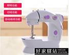 JBK202家用迷你縫紉機 全自動多功能小型吃厚微型台式電動縫紉機