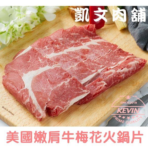 【凱文肉舖】美國嫩肩牛梅花火鍋片250g