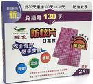 下殺!!【鱷魚】新鱷魚130天防蚊片 日本製造 補充包 2片入