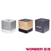 【艾來家電】【刷卡分期零利率+免運費】 WONDER 旺德 無線藍芽攜帶型喇叭WS-T002U